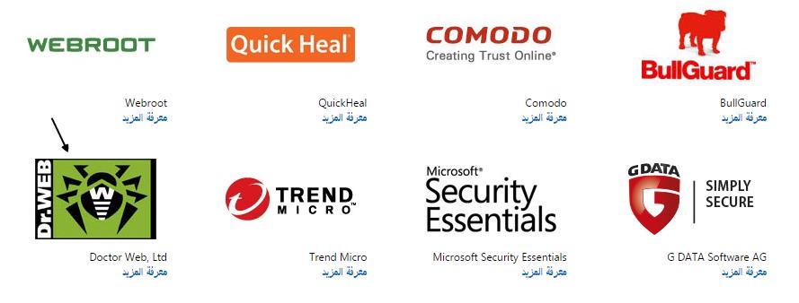 موفرو برامج مكافحة الفيروسات للمستهلك لـ Windows - تعليمات Windows.png