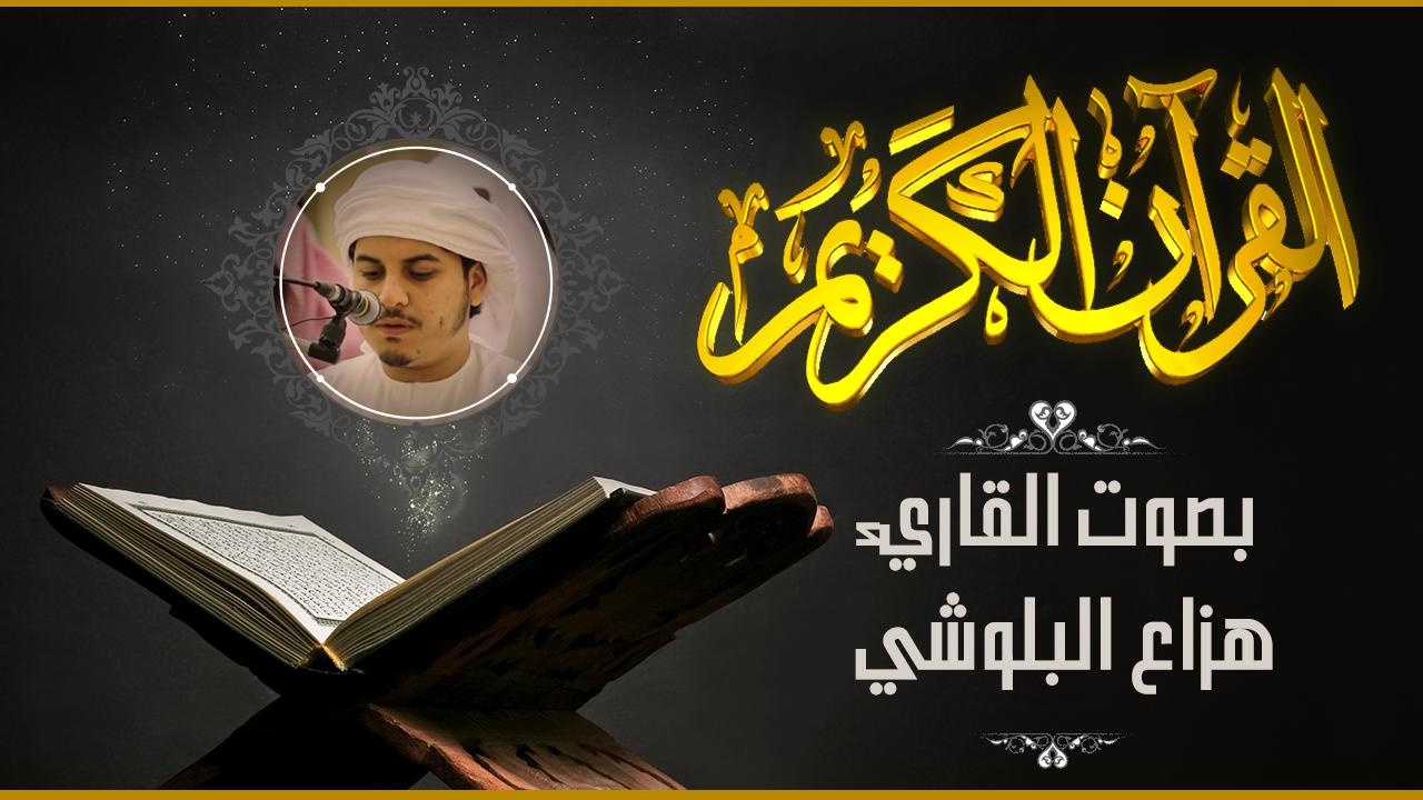 القرآن.png