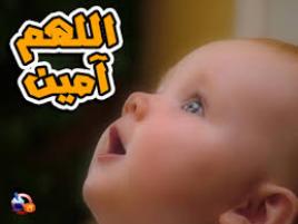 اللهم آمين (3).png
