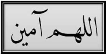 اللهم آمين (4).png