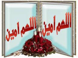 اللهم آمين (13).png