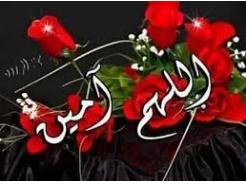 اللهم آمين (12).png