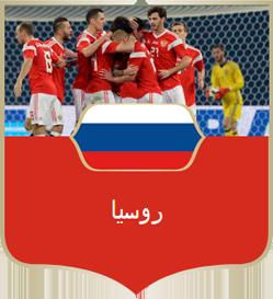 روسيا.png