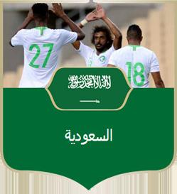 السعودية.png