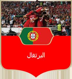 البرتغال.png