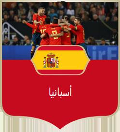 اسبانيا.png