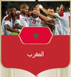المغرب.png