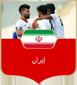 ايران.png