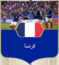 فرنسا.png