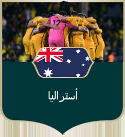 استراليا.png