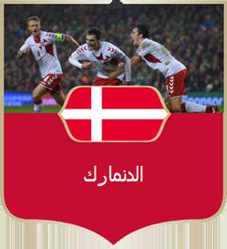 الدنمارك.png