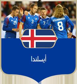 ايسلندا.png
