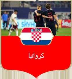 كرواتيا.png
