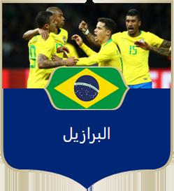 البرازيل.png