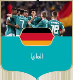 المانيا.png