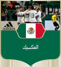 المكسيك.png