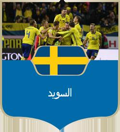 السويد.png
