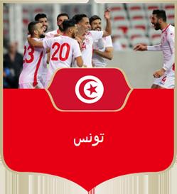 تونس.png