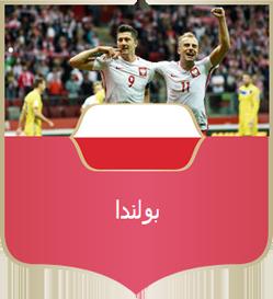 بولندا.png