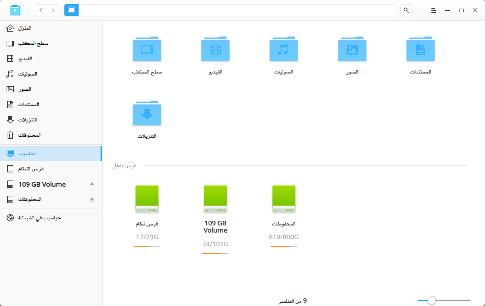 لقطة شاشة ديبين_dde-file-manager_٢٠١٨٠٧٢٨١٠١٥٣٢.png