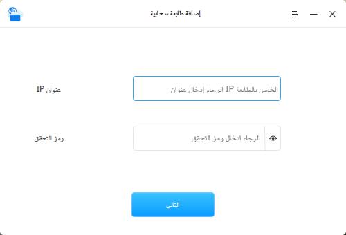 لقطة شاشة ديبين_deepin-cloud-print-configurator_٢٠١٨٠٧٣١١٠٤٤٣٨.png