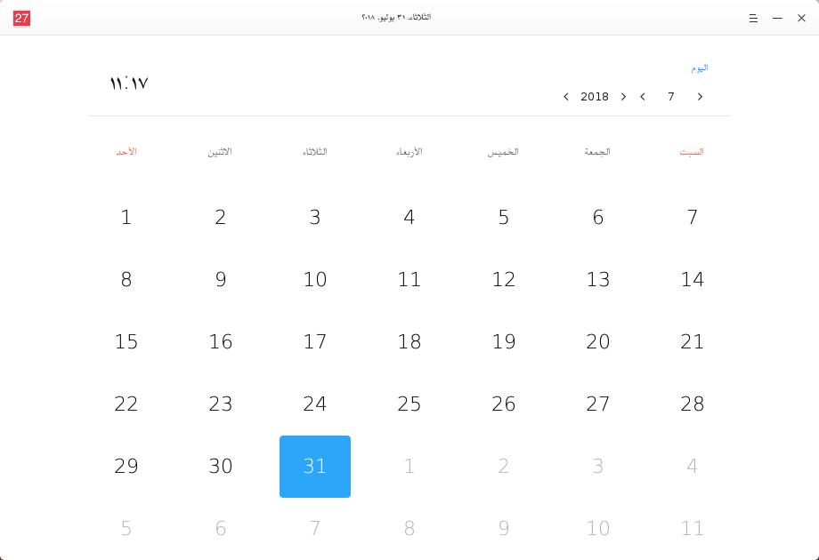 لقطة شاشة ديبين_dde-calendar_٢٠١٨٠٧٣١١١١٧١٣.png