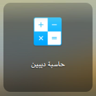 لقطة شاشة ديبين_تحديد-منطقة_٢٠١٨٠٧٣١١١٥٠١٥.png