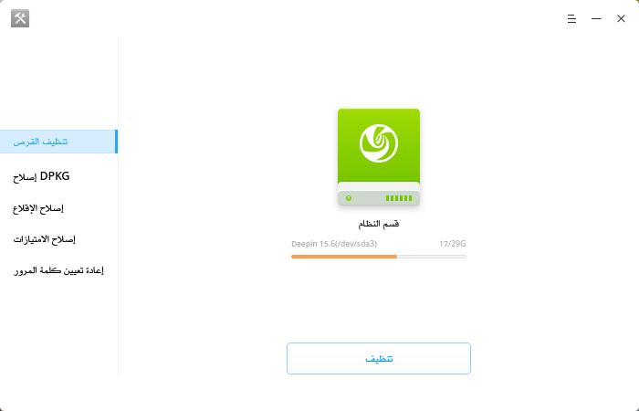 لقطة شاشة ديبين_deepin-repair-tools_٢٠١٨٠٧٣١١١٥٩٣٥.png