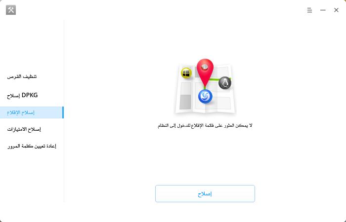 لقطة شاشة ديبين_deepin-repair-tools_٢٠١٨٠٧٣١١٢٠٢٠٤.png