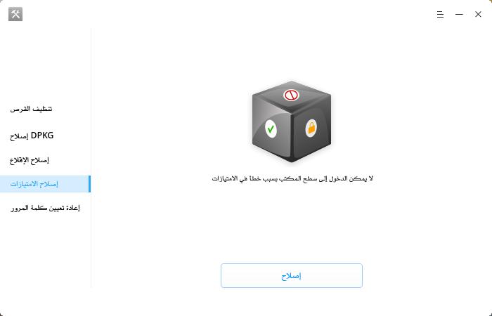 لقطة شاشة ديبين_deepin-repair-tools_٢٠١٨٠٧٣١١٢٠٢٣٠.png