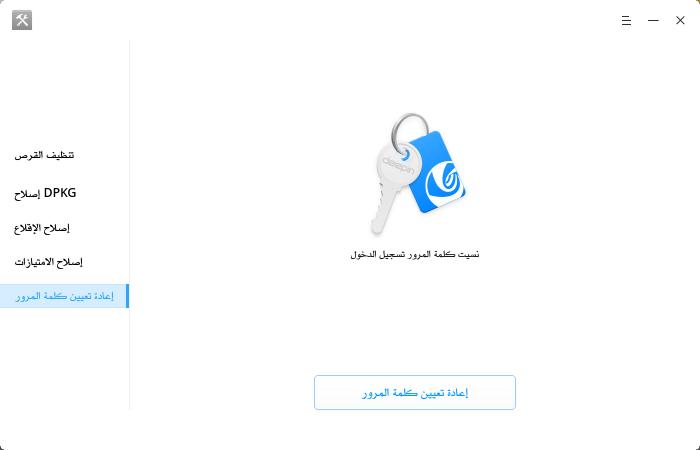 لقطة شاشة ديبين_deepin-repair-tools_٢٠١٨٠٧٣١١٢٠٣١٣.png