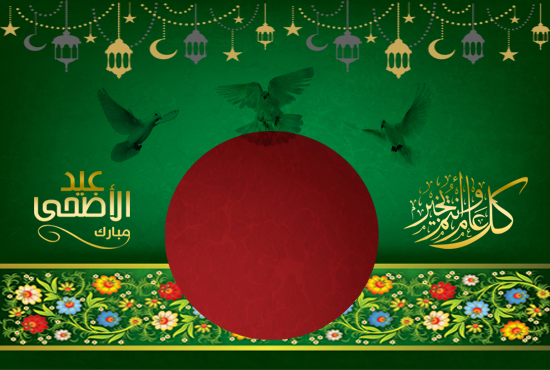 عيد الاضحى المبارك.png