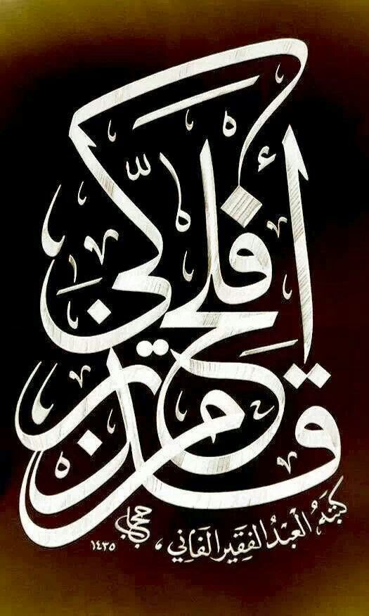 لوحات فنية جميلة خط عربي (752).jpg