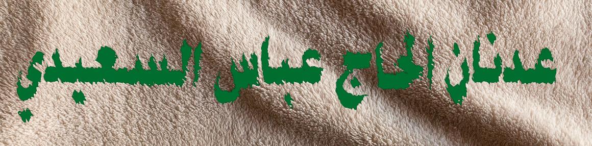 عدنان الحاج.png 1.png