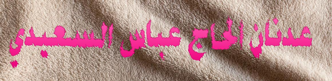 عدنان الحاج.png 2.png