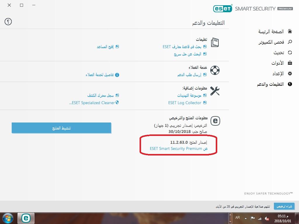 Eset Smart Security Premium.jpg