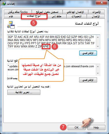 اضافة apk انترنت داونلود مانجر.png