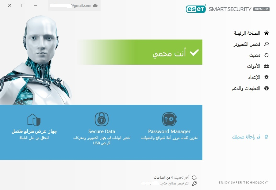 ESET Smart Security.jpg