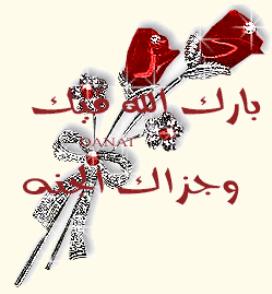 بارك الله فيك و جزاك الجنة.png