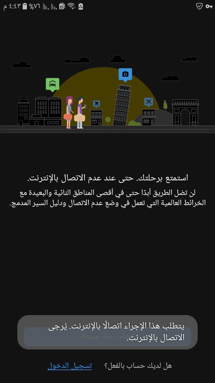 Screenshot_٢٠١٩١٠٠٤-١٦٤٣٥٩_Sygic Travel.jpg