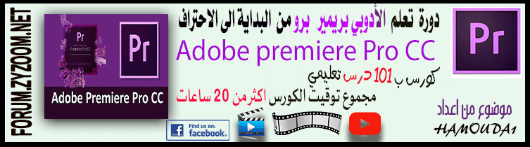 PANNER-FORMATION-adobe-premiere-pro-CC90juste2.png