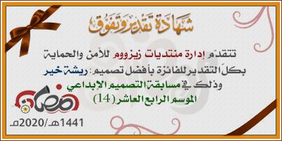 شهادة مسابقة رمضان 1441 الفائز.png