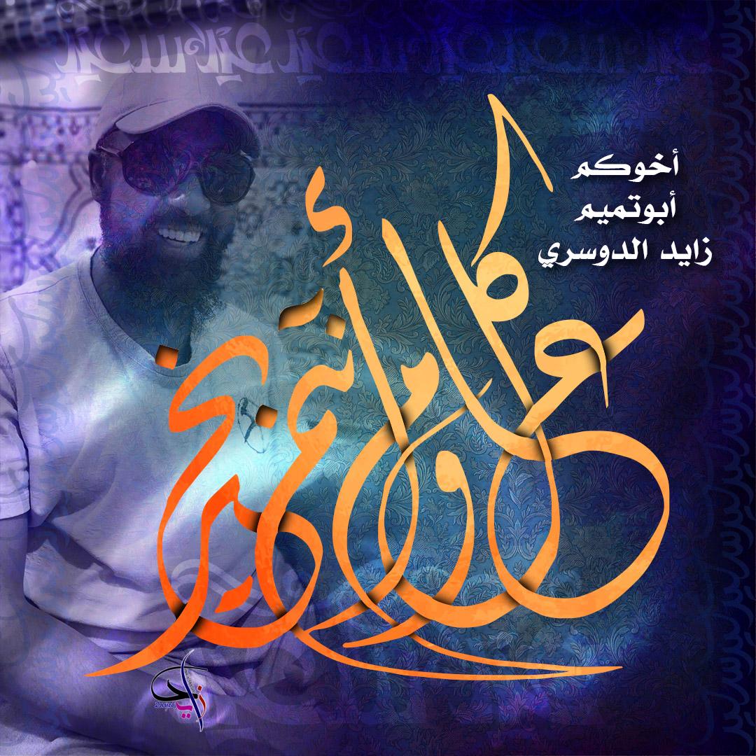 تهنئة عيد الأضحى المبارك1441هـ زيز.jpg