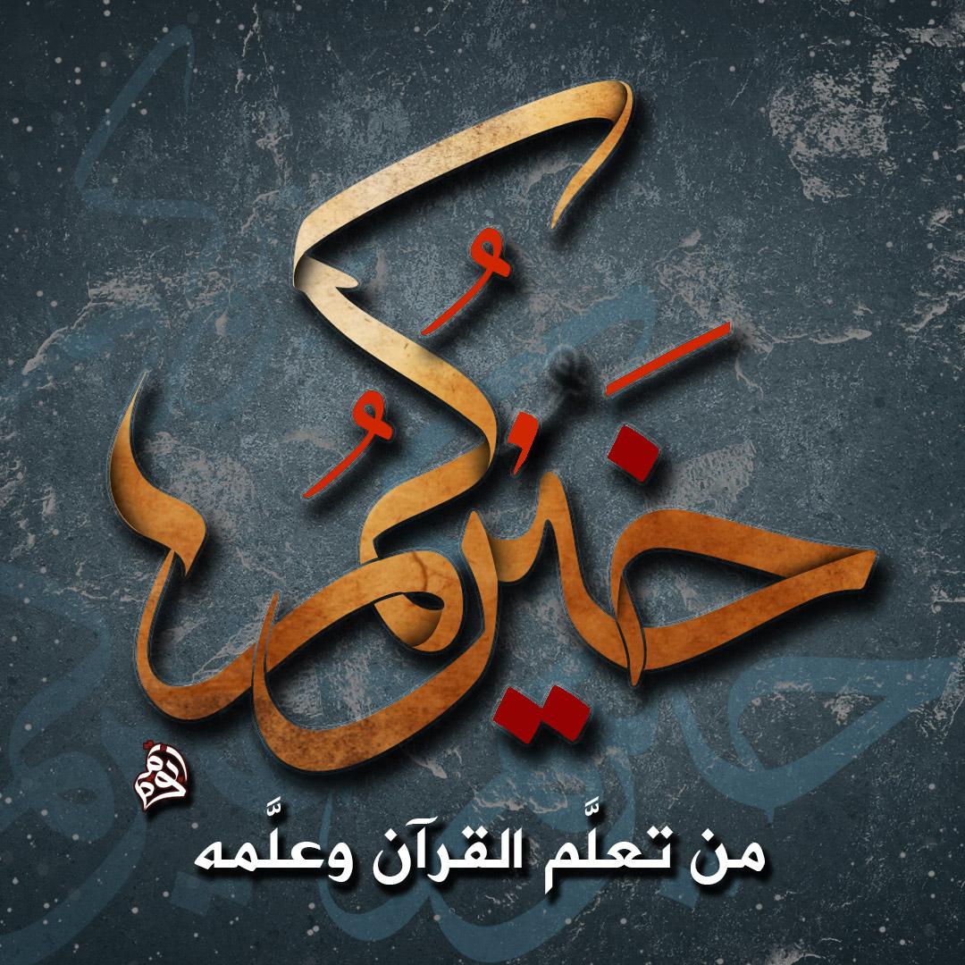 خيركم من تعلم القرآن وعلمه زيزوم.jpg