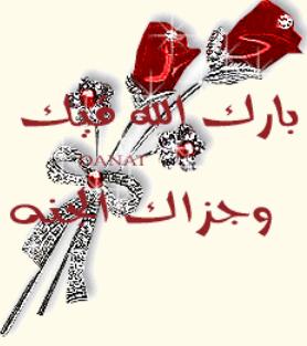 بارك الله فيك و جزاك   الجنة 2.png