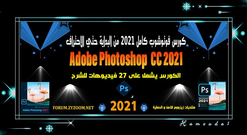 ورس-فوتوشوب-كامل-2021-من-البداية-حتي-الاحترافJUSTE.jpg