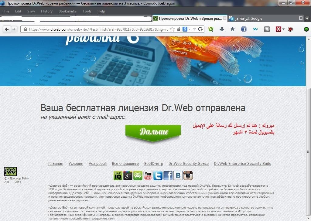 dr web_7.jpg