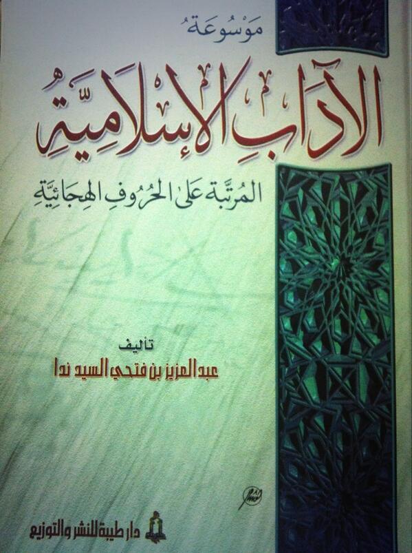 موسوعة الآداب الإسلامية.jpg