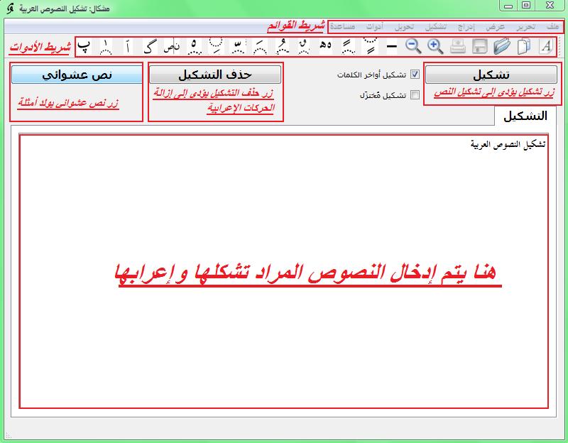 (إعراب) العربية عالية,بوابة 2013