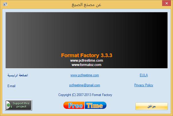 أفضل برنامج للتحويل الصيغ FormatFactory